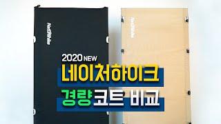 네이처하이크 야전침대 비교 - 가성비 갑! 2020 경…