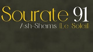 Apprendre la sourate Ash-Shams (Le Soleil)
