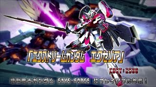 【公式HPはこちら】 http://exvs-force.ggame.jp/?utm_source=youtube&u...