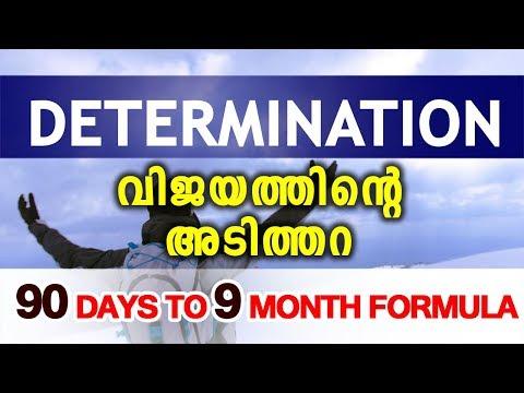90 ദിവസത്തേക്  ഒരു റൂൾ - 90 days to 9 month formulae