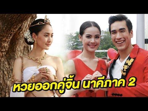 หวยออกคู่จิ้น 'ณเดชน์-ญาญ่า' ภาพยนตร์ นาคี 2 - วันที่ 07 Aug 2017