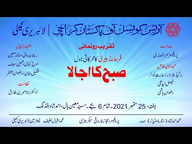 ACP Talks | Book launch | Subha ka Ujala | Farhana Zuberi | Arts Council of Pakistan, Karachi | #acp