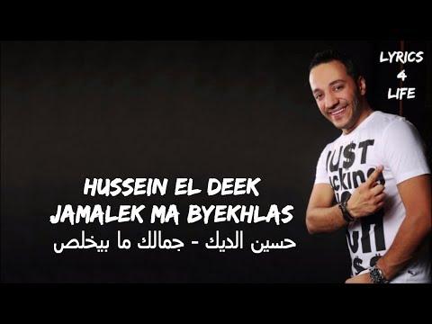 Hussein El Deek - Jamalek Ma Byekhlas (Lyrics) /   (حسين الديك -  جمالك ما بيخلص (كلمات