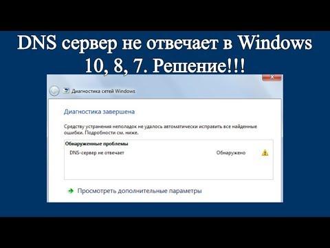DNS сервер не отвечает в Windows 10, 8, 7. Решение!!!