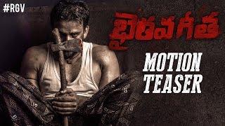 Bhairava Geetha Telugu Motion Teaser   RGV   Dhananjaya   Siddhartha   #BhairavaGeetha 2018 Movie