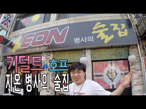 [Here goes Jae Ryoung] EP 30 - Kidult Bar?! : Zeon's Bar !