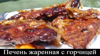 Печень жареная с горчицей
