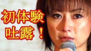 """酒井法子 元夫・高相氏に 暴露された""""赤面なれそめ秘話"""" *チャンネル登..."""
