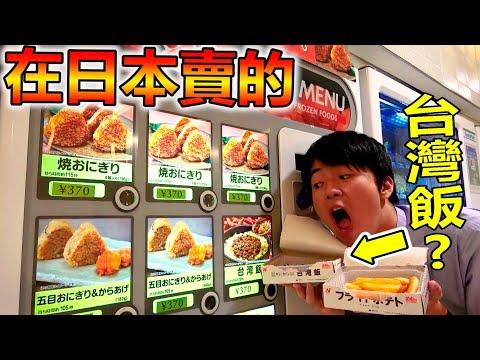 日本的羽田機場有個賣著名叫'台灣飯'的神秘料理的自販機餐廳?
