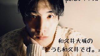 <ラジオ版>和久井大城の「どうも和久井です。」#29