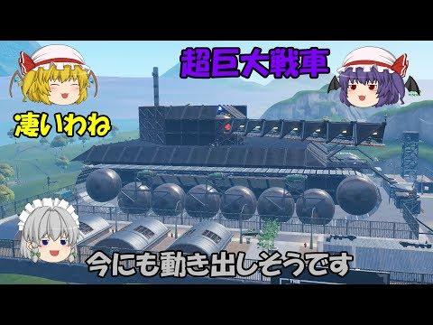 【Fortnite】超巨大戦車出現!驚くべきその中身とは!?【ゆっくり実況】ACT184