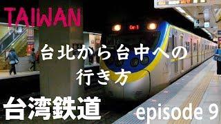 【台湾 旅の歩き方⑨】台北から台中へ無座で行って失敗した。in台湾 Episode9 TAIPEI toTaichung