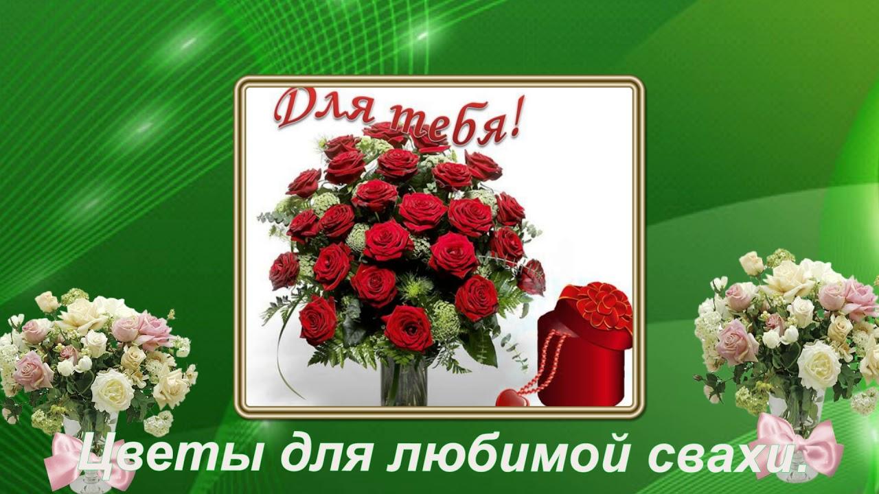 Открытка с юбилеем свахе от свахи, марта поздравлениями