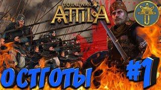 СТРИМ! Total War: Attila (Легенда) - Остготы #1