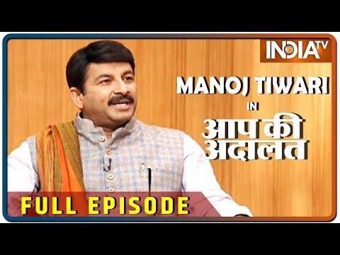 manoj-tiwari-in-aap-ki-adalat-(full-episode)