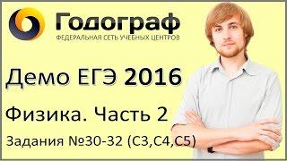 Демо ЕГЭ по физике 2016 года. Задания 30-32 (С3, С4, С5)