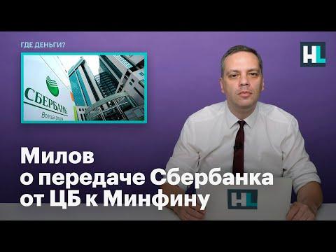 Милов о передаче Сбербанка от ЦБ к Минфину