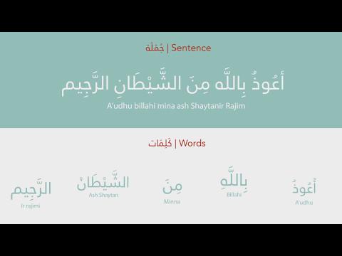 جمل - ٢ - أعوذ بالله من الشيطان الرجيم     Sentences -2- A'udhu billahi min ash Shaytanir Rajim