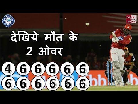 Vivo IPL 2018: Kings XI Punjab Vs Sunrisers Hyderabad Chris Gayle ने खेले मौत के 2 ओवर !!