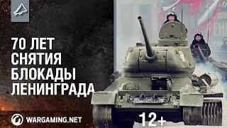 Репортаж с празднования 70-летия снятия блокады Ленинграда. Помним всё [World of Tanks]
