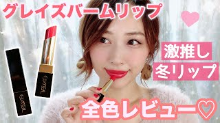 【冬リップ】エクセルのグレイズバームリップ全色レビュー💄💗※激推しです❣️/Graze Balm Lip by excel Review & Swatches!/yurika