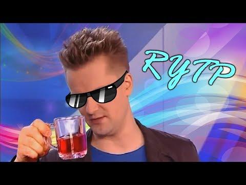 Галлюциногенный чай Пушного | RYTP