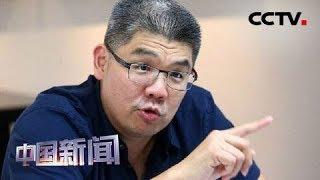 [中国新闻] 连胜文批柯文哲是卧底 柯回应:无稽之谈   CCTV中文国际
