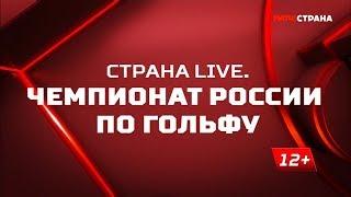 «Страна. Live». Чемпионат России по гольфу. Специальный репортаж