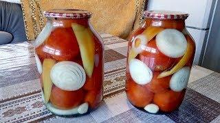Вкусные маринованные Помидоры с Луком по старинному бабушкиному рецепту !