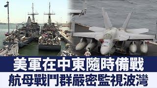英美在中東部署戰艦 美軍備戰威懾伊朗|新唐人亞太電視|20190816