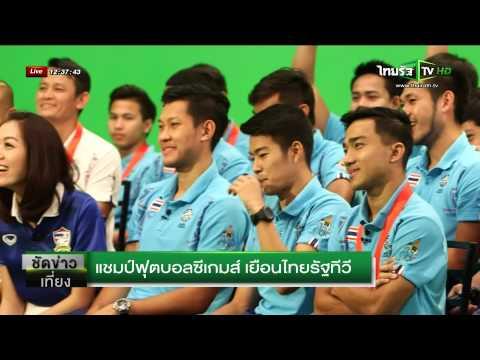 แชมป์ฟุตบอลซีเกมส์เยือน ไทยรัฐทีวี | 18-06-58 | ชัดข่าวเที่ยง | ThairathTV
