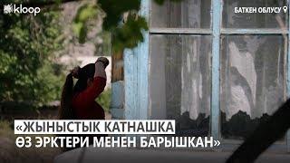 Кадамжайда 16 жашында «зордукталган» кыздын ата-энеси акыйкат издөөдө