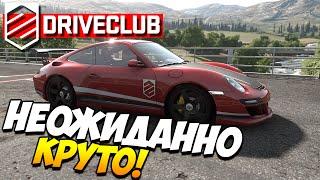 DriveClub (PS4) | Неожиданно круто!