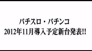 パチスロ機 導入予定日 2012/11/5~ 戦国パチスロ花の慶次~天に愛され...