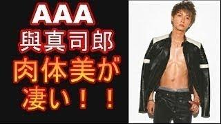 【凄い!!】AAA與真司郎、腹筋くっきり肉体美を披露もはやかっこ良さは...