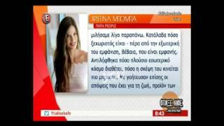 Youweekly.gr:Χριστίνα Μπόμπα για Σάκη Τανιμανίδη