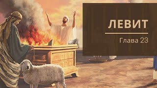 Левит 23. Праздники Господа