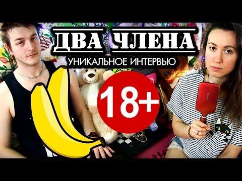 18+ ДВА ЧЛЕНА У ПАРНЯ! Уникальное интервью