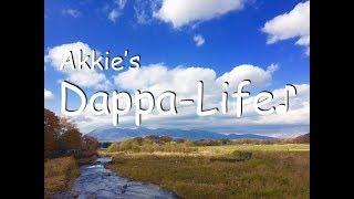 東京出身アッキーが、釣りに登山に自転車に、外遊びを通じて黒田原の生...