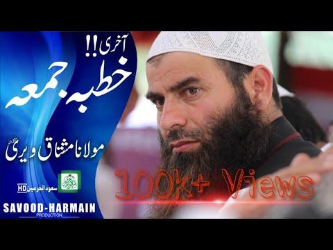 Mushtaq Ah Veeri Sb  Last Jummah Khutba Of 2019 Till Now  22 Feb 2019  Sherbagh Contin Inshallah