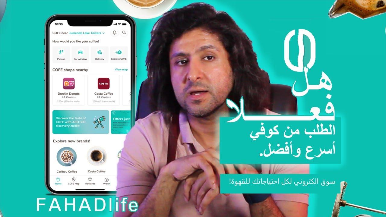 F2 #FAHADlife  تقييم تطبيق كوف متجر القهوة الأول من نوعة هل يستحق اللقب؟ #فهد_لايف #CofeApp