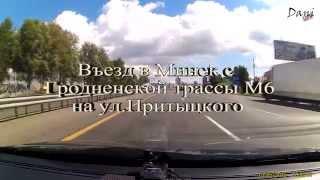 ГАИ Беларусь Минск: Очередная кормушка при въезде в Минск с трассы М6 (Гродно)