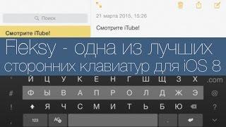 видео О пяти лучших клавиатурах для iOS 8