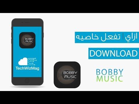 ازاي | تفعل خاصية ال Download للأغاني في Bobby Music