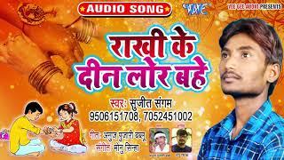 राखी के दीन लोर बहे - Sujit Sangam का सबसे हिट राखी गीत 2019 - Rakhi Ke Din Lor Bahe
