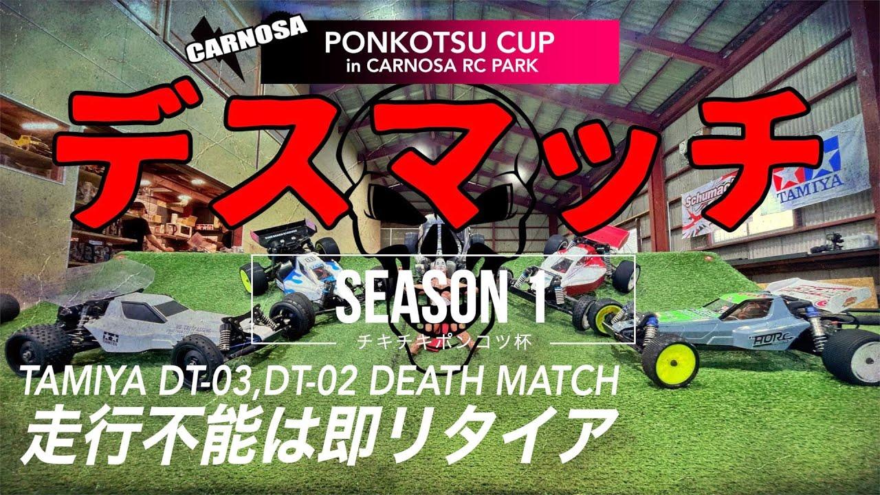 【死闘】ラジコンレース!タミヤDT-03/02 カルノーサRCパーク!ポンコツ死亡率50%