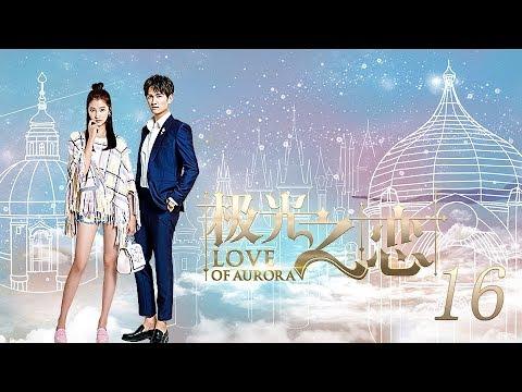 极光之恋 16丨Love of Aurora 16(主演:关晓彤,马可,张晓龙,赵韩樱子)【TV版】