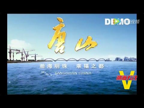 唐山城市宣传片Tangshan China
