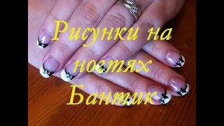 Рисунки на ногтях Бантик(Рисунки на ногтях Бантик! Очень эффектно смотрится маникюр с бантиками во французском стиле. Френч, украшен..., 2016-04-13T11:49:24.000Z)
