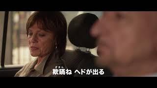 『バグダッド・スキャンダル』予告編